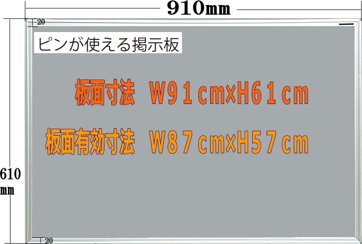 【掲示板】【ピンタイプ】【ホワイトボード】ピンが使える掲示板 クールグレー 910mm×610mm【メーカー直送品】【代引き不可】