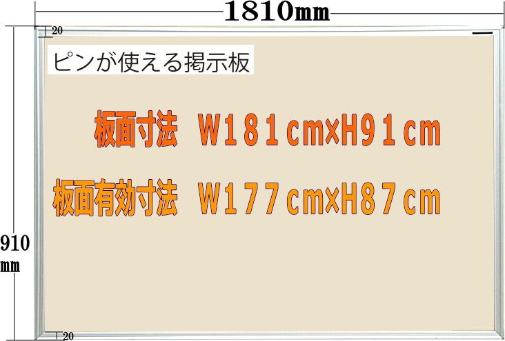 【掲示板】【ピンタイプ】【ホワイトボード】ピンが使える掲示板 アイボリー 1810mm×910mm【メーカー直送品】【代引き不可】