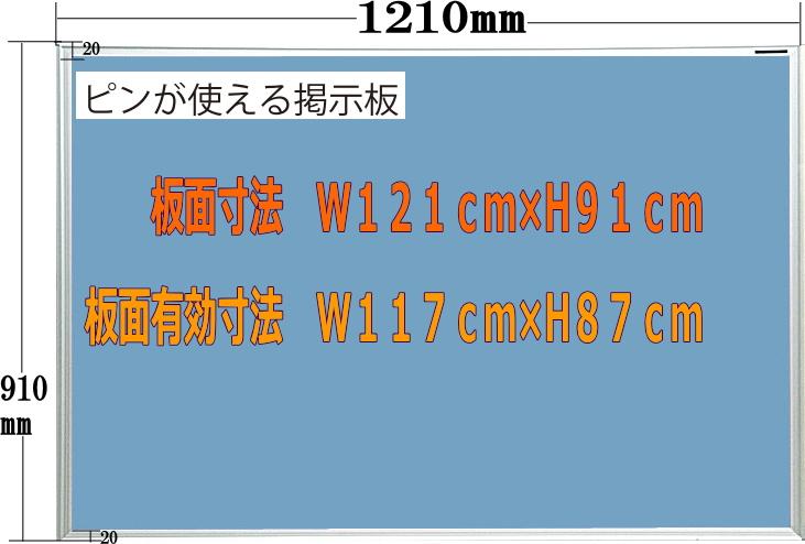 【掲示板】【ピンタイプ】【ホワイトボード】ピンが使える掲示板 ブルー 1210mm×910mm【メーカー直送品】【代引き不可】