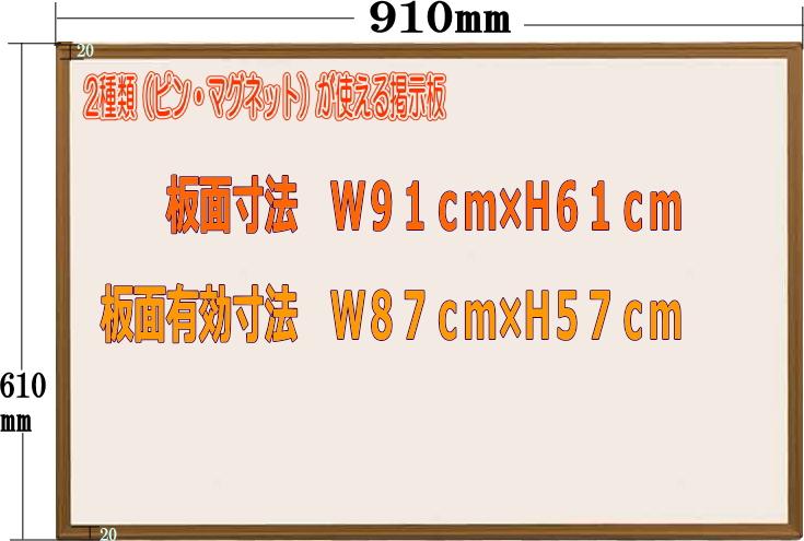 【掲示板】【ピンタイプ】【マグネット】【ホワイトボード】ピンとマグネットが使える掲示板 カラーアルミ枠 アイボリー 910mm×610mm【メーカー直送品】【代引き不可】