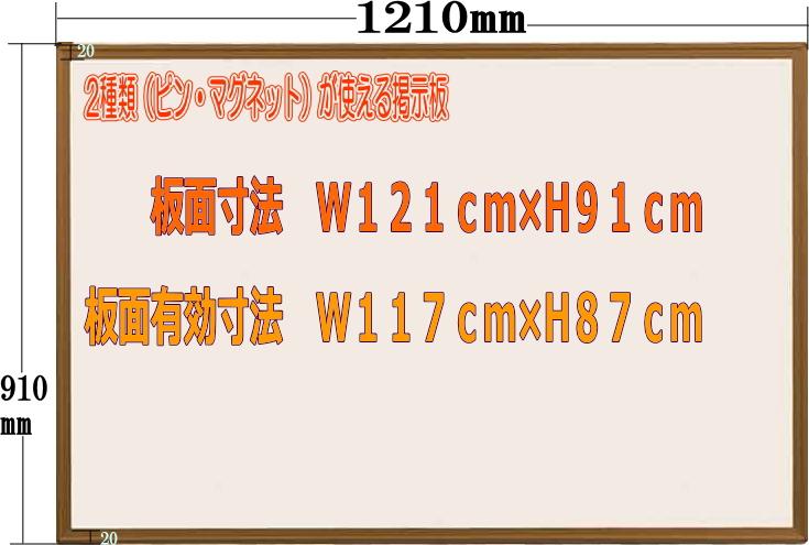 【掲示板】【ピンタイプ】【マグネット】【ホワイトボード】ピンとマグネットが使える掲示板 カラーアルミ枠 アイボリー 1210mm×910mm【メーカー直送品】【代引き不可】
