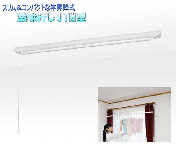 【梅雨の洗濯】【部屋干し】【PM2.5対策】室内物干し 竿昇降式UTM ショートタイプ【梅雨対策】