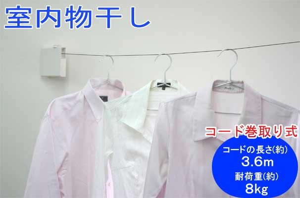 【梅雨の洗濯】【部屋干し】室内物干しワイヤー(コード巻取り式)【梅雨対策】【PM2.5対策】