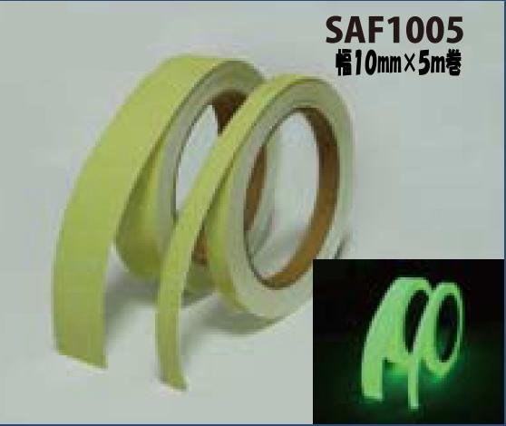 超高輝度蓄光式テープ SAF1005 Super α-FLASH【節電対策】【停電対策】【テープタイプ】【毎晩の安全対策】