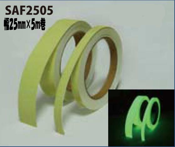超高輝度蓄光式テープ SAF2505 Super α-FLASH 幅25mm×5m 【節電対策】【停電対策】【テープタイプ】【毎晩の安全対策】