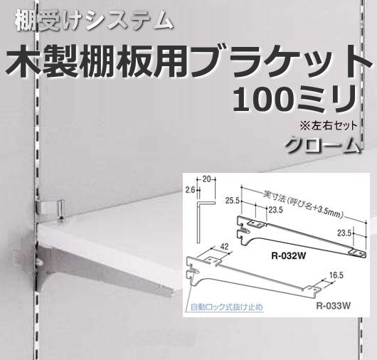 店舗でも使える収納棚システム!可動式の棚受け金物(棚受け金具)  棚受け金具 木製棚用ブラケット 100ミリ クローム