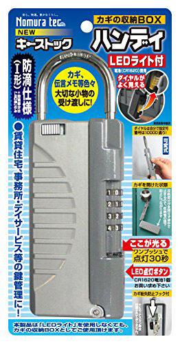 鍵付き収納ボックス キーストックハンディ LEDライト付き 【キーBOX】【カギの受け渡し】