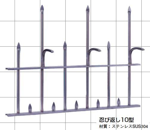 忍び返し(ミニフェンス) 10型【屋外防犯対策】