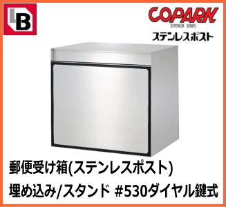 【送料無料】COPARK【郵便受け箱】壁埋め込み/スタンド用 #530ダイヤル鍵式