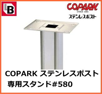 【送料無料】【COPARK】ステンレスポスト 専用スタンド 580