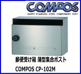 【送料無料】COMPOS 集合郵便受け箱(薄型ポスト) CP102M