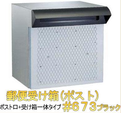 【郵便受け箱】ステンレスポスト口受け箱一体型 #673ブラック