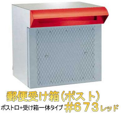 【郵便受け箱】ステンレスポスト口受け箱一体型 #673レッド