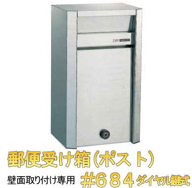【郵便受け】ステンレスポストNo684 ダイヤル鍵式【壁面取付専用】