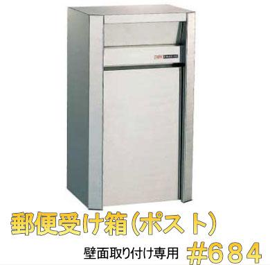 【郵便受け】ステンレスポストNo684【壁面取付専用】