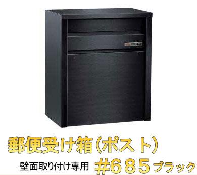 【郵便受け】ステンレスポストNo685ブラック【壁面取付専用】