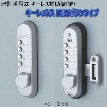 暗証番号ボタン式補助錠(鍵) キーレックス両面タイプ【防犯対策】