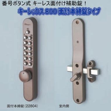 暗証番号式補助錠(鍵) キーレスキーレックス800【防犯対策】