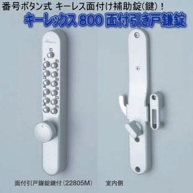 暗証番号式補助錠(鍵) キーレスキーレックス引き戸鎌錠タイプ