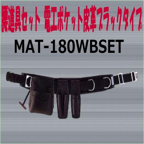 腰道具セット 最高級牛革を使用した電工ポケット皮革ブラックタイプ MAT-180WBSET【腰袋】【作業ベルト】