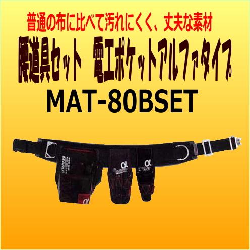 【腰袋】【作業ベルト】 MARVEL マーベル 腰道具セット 電工ポケット普通の布に比べて汚れにくく、丈夫!