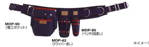 MARVEL マーベル 腰道具セット 軽く長時間作業に最適な電工ポケットタフロンタイプ MAT-180WSET【腰袋】【作業ベルト】