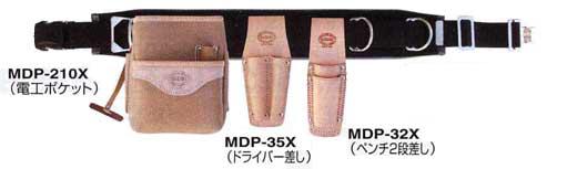 腰道具セット 最高級牛革を使用した電工ポケット皮革ナチュラルタイプ MAT-180BSET【腰袋】【作業ベルト】