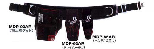 【腰袋】【作業ベルト】 MARVEL マーベル 腰道具セット 電工ポケット普通の布に比べて汚れにくく、丈夫なアルファタイプ MAT-170WBSET