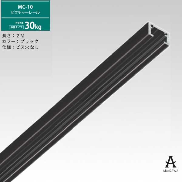 【ピクチャーレール】インテリアレールとしてお使いいただけるピクチャーレール 30kgタイプ ブラック ビス穴なし 長さ2000mm 2M【アラカワグリップ】【荒川技研工業】