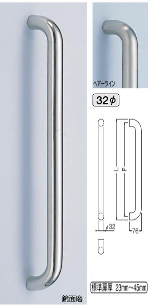 【新築工事】【戸建】【ドアハンドル】ステンレスを使用したドア取っ手(ハンドル) ドアハンドル ステン丸棒取っ手 両面用 800ミリ【引戸に最適】