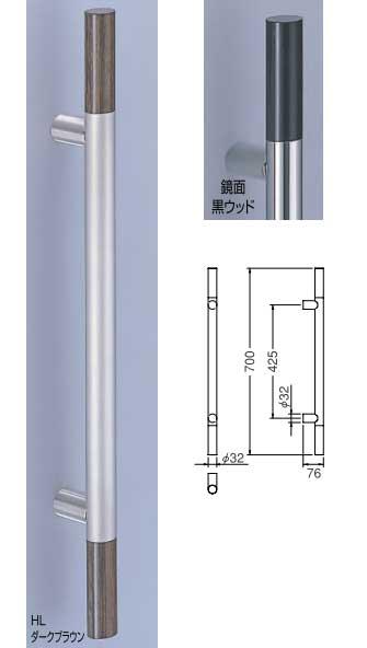 【新築工事】【戸建】【ドアハンドル】ステンレスを使用したドア取っ手(ハンドル) ドアハンドル 丸棒取っ手 HL・ダークブラウン 両面用 700ミリ【引戸に最適】