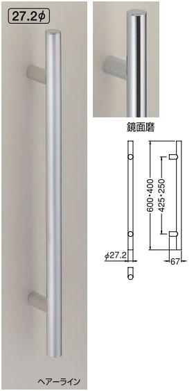 【新築工事】【戸建】【ドアハンドル】ステンレスを使用したドア取っ手(ハンドル) ドアハンドル ステン丸型取っ手 両面用 400ミリ【引戸に最適】