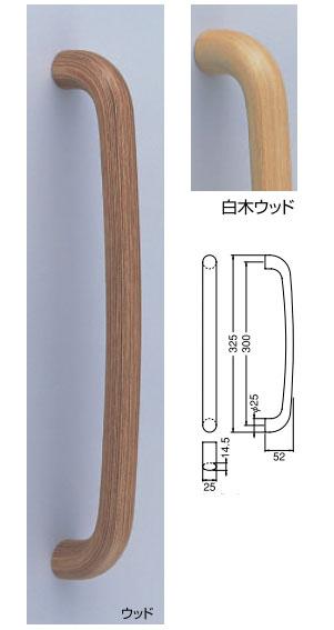 【新築工事】【戸建】【ドアハンドル】積層を使用したドア取っ手(ハンドル) ドアハンドル ウッド ユビキタス取っ手 両面用 白木ウッド 300ミリ【引戸に最適】