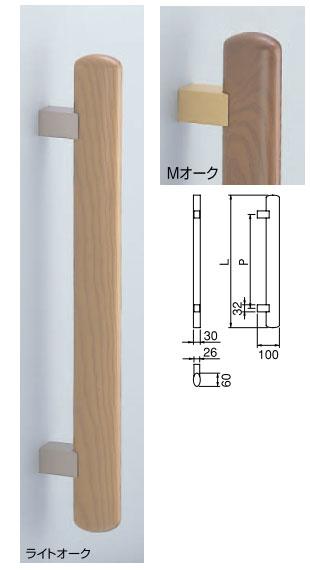 【リフォーム用品】自然木を使用したドア取っ手(ハンドル) ドアハンドル 自然木 楕円取っ手 両面用 600ミリ【引戸に最適】