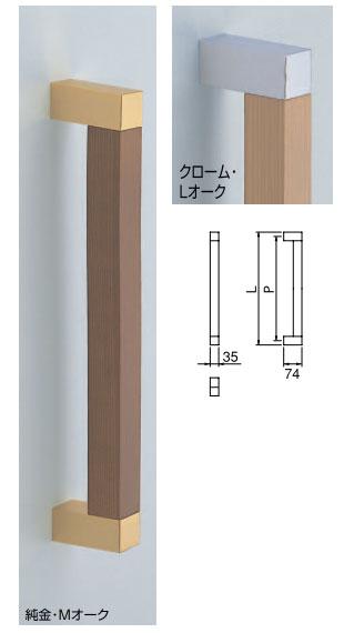 【新築工事】【戸建】【ドアハンドル】自然木を使用したドア取っ手(ハンドル) ドアハンドル 自然木 角棒取っ手 両面用 460ミリ【引戸に最適】