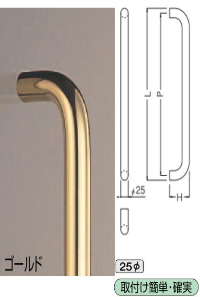 【新築工事】【戸建】【ドアハンドル】アルミを使用したドア取っ手(ハンドル) ドアハンドル 丸棒取っ手 両面用 ゴールド 300ミリ【引戸に最適】