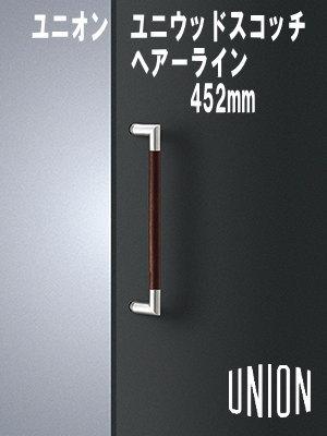 【送料無料】【union】【建築用ドアハンドル】ユニオン ドアハンドル ユニウッド スコッチ ステンレスヘアライン 長さ452mm 【フレームドア】【フラッシュドア】【ガラスドア】