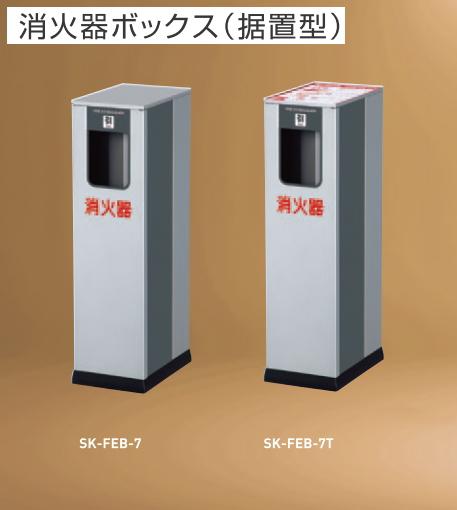 【据置】【スタンドタイプ】【扉タイプ】【消火器ボックス】消火器ボックス 据置型 7/-7T【消火器設置】【10号消火器】