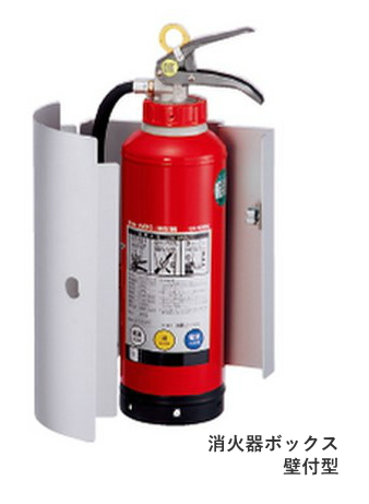 【壁付け】消火器ボックス 壁付型 02K【消火器設置】
