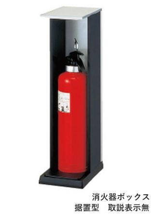 消火器ボックス 据置型 #6【床置き】【消火器スタンド】【消火器設置】【10号消火器】
