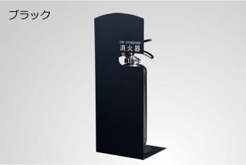 【据置タイプ】消火器ボックス ブラック 据置型210【コーナー】