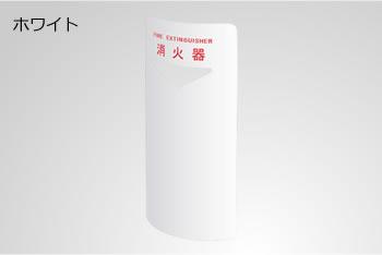 【据置】【コーナー】消火器ボックス ホワイト 据置・コーナー兼用型220【ボックス】