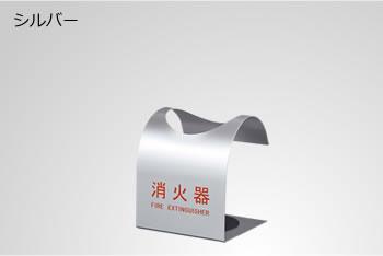 床置きタイプの消火器ボックス シルバー 据置型310【10型消火器】【スタンド】【銀色】