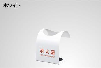 消火器ボックス 据置型310 ホワイト【10型消火器】【消火器スタンド】【白色】【床置き】