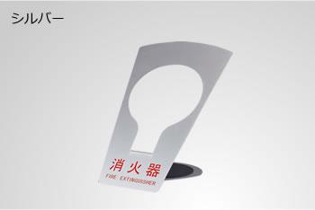 【消火】据置タイプの消火器ボックス シルバー 据置型320【ボックス】【銀色】