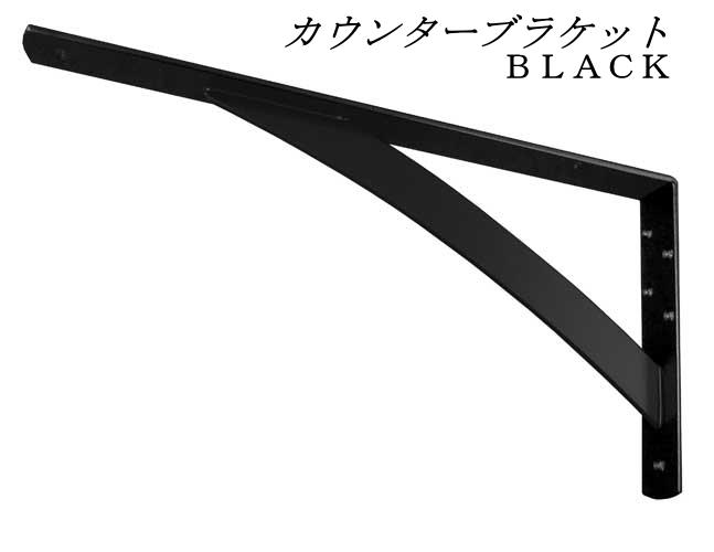 L型アングル棚受け シンプルデザインのスタンダードモデル 空間のイメージを引き締めるブラック 棚受け金具 カウンターブラケット 正規店 鉄製 ブラック 2本入り 幅38 150×300ミリ 再再販