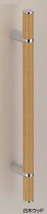 【新築工事】【戸建】【ドアハンドル】積層を使用したドア取っ手(ハンドル) ドアハンドル アルピナ取っ手 両面用 白木ウッド 600ミリ【引戸に最適】
