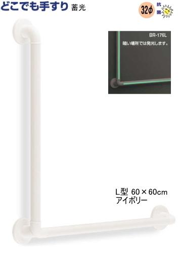 介護用手すり どこでも手すり蓄光タイプ L型 60×60cm【手すりセット】【浴室】【トイレ】