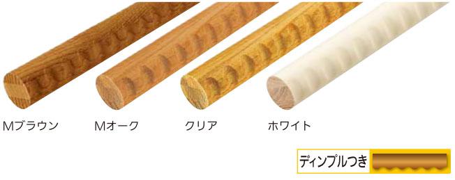 室内に取り付けができる木製の丸棒手すり 強く 硬く ディスカウント 木目の美しいアッシュ材を 反りやねじれの少ない三層の集成材にしています 室内用 ディンプル付 注目ブランド 木製手すり丸棒 4M 35アッシュ丸棒