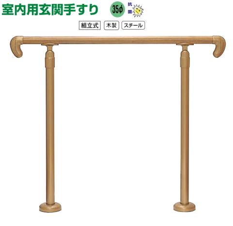 【自立式】住宅玄関用木製補助手すりセット GK-100【玄関手すり】【バリアフリー】